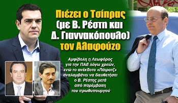 Πιέζει ο Τσίπρας (με Β. Ρέστη και Δ. Γιαννακόπουλο) τον Αλαφούζο ( 46dcdd4748b
