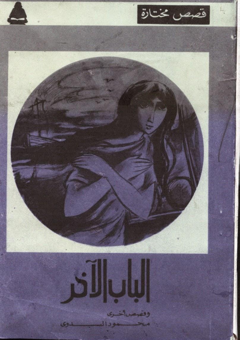 87369e0824a40 القصة القصيرة الباب الآخر للأديب المصرى الراحل محمود البدوى