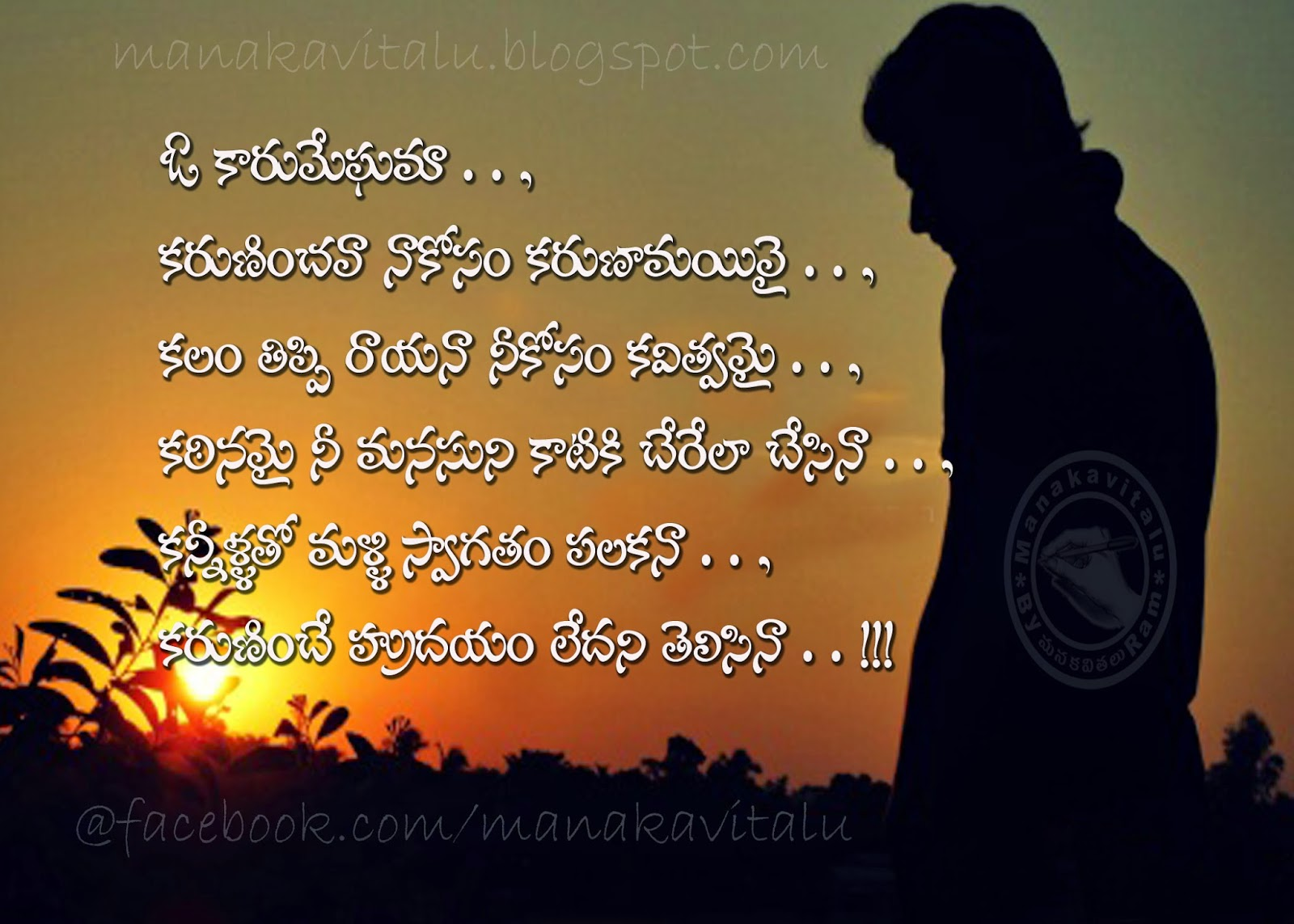o karu meghama telugu love kavitalu on images