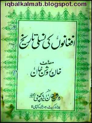Afghan History Urdu Book