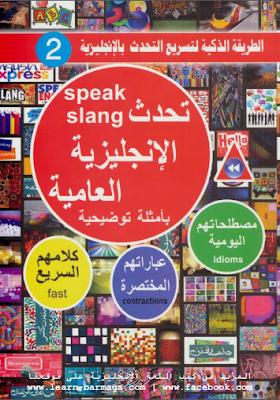 تحدث الإنجليزية العامية بأمثلة توضيحية Speak Slang