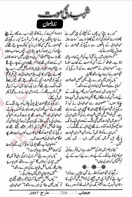 Shaheed ki mout novel by Zara Rizwan