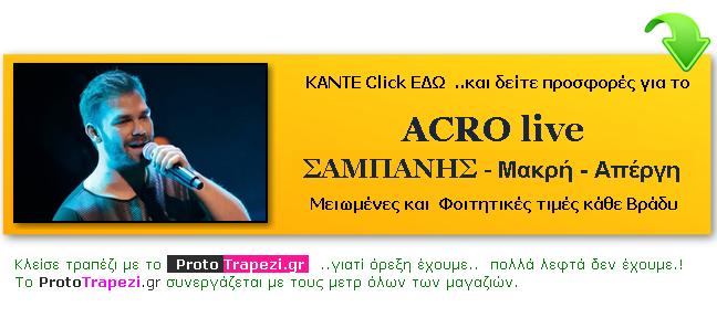acro sambanis - σαμπανης