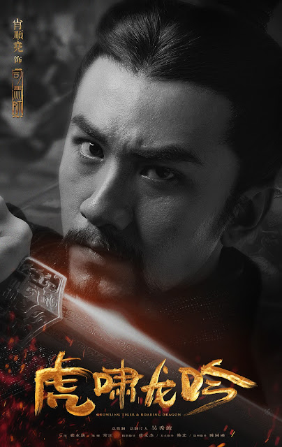 Xiao Shun Yao Character posters Advisors Alliance 2