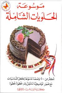 كتاب حلويات