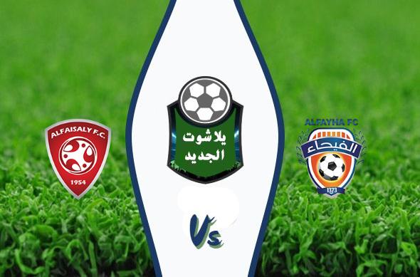 نتيجة مباراة الفيصلي والفيحاء اليوم السبت 1-01-2020 الدوري السعودي