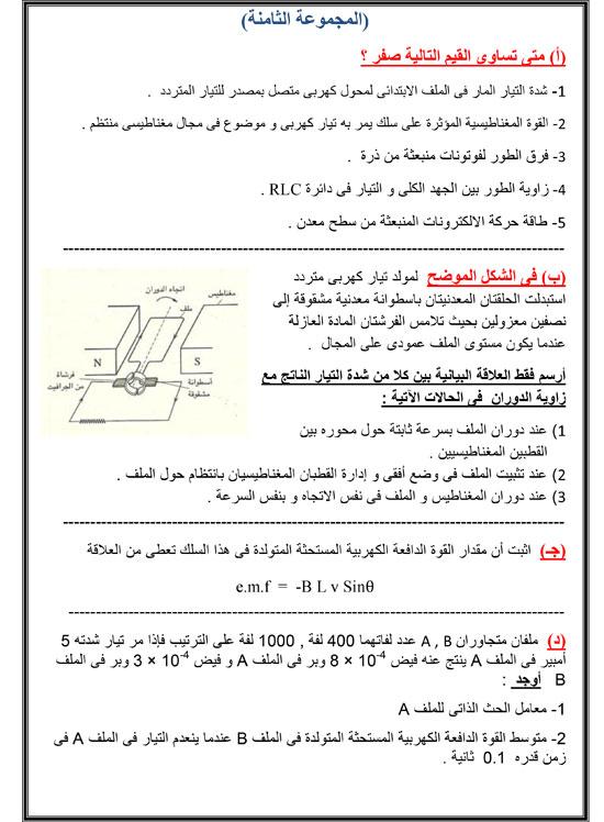 اليوم السابع: توقعات امتحان الفيزياء للثانوية العامة 2016  8
