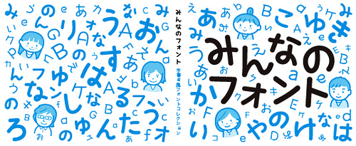 Download 87 Font Japanese Collection