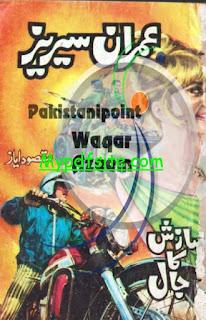 Sazish Ka Jaal By Maqsood Ayaz