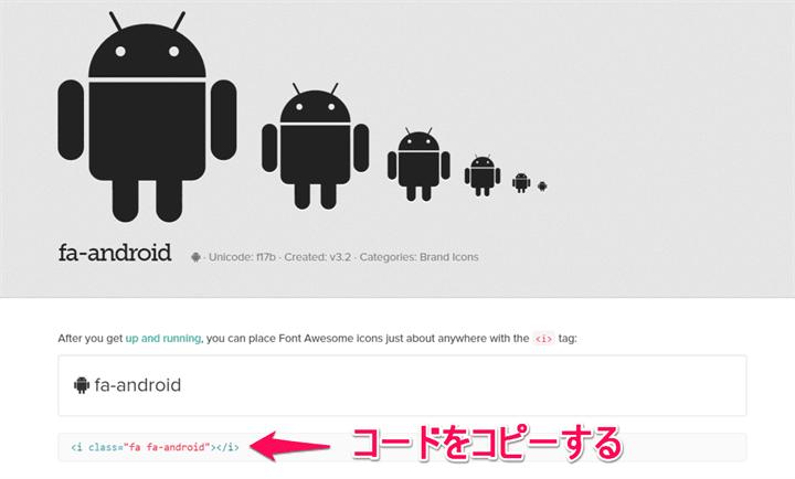 アイコンのコードが表示されます。