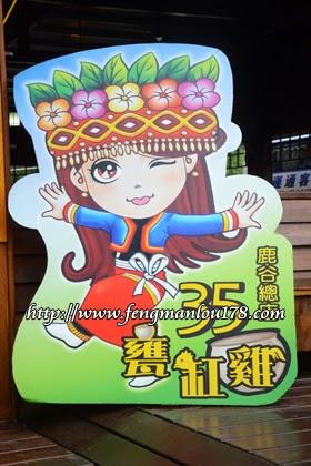 台湾鹿谷瓮缸鸡