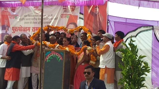 हटा के BJP प्रत्याशी पीएल तंतुबाय के लिए उमा भारती ने मांगे वोट..कहा महिलाए घर से निकलने लगी है इसलिए होती है घटनायें..