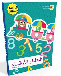 مشروع عصفور التعليمي تحميل كتاب قطار الأرقام من 1 إلى 20 -