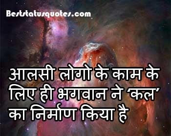 Whatsapp Status on God in Hindi
