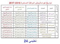 تواريخ ومواعيد إجراء فروض المراقبة المستمرة والامتحانات موسم 2016-2017