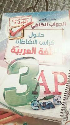 حلول دفترالأنشطة مادة الغة العربية السنة الثالثة ابتدائي الجيل الثاني