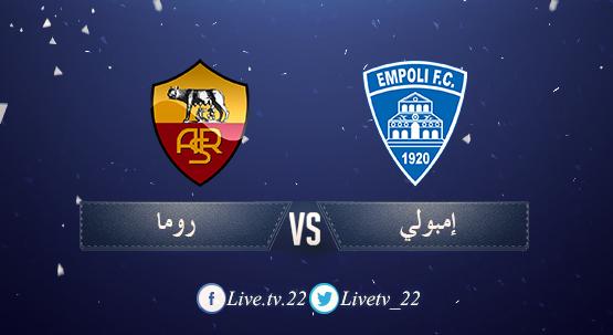 مباراة الدوري الدوري الايطالي إمبولي x روما