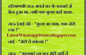 Faadu Haryanvi Jokes in Hindi