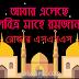 রমজান বাংলা এসএমএস