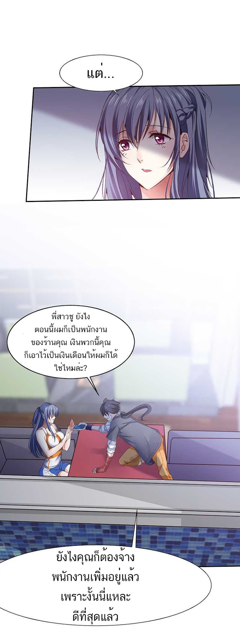 First Rate Master - หน้า 16