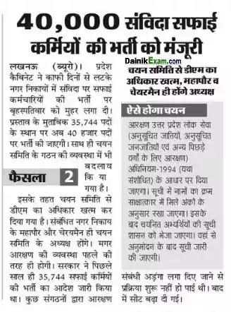 UP Safai Karmi Bharti 2020 Apply Online 40000 Post उत्तर प्रदेश सफाई कर्मी भर्ती 2020 Safai Karamchari Vacancy