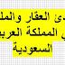 مبادئ العقار والملكية في المملكة العربية السعودية