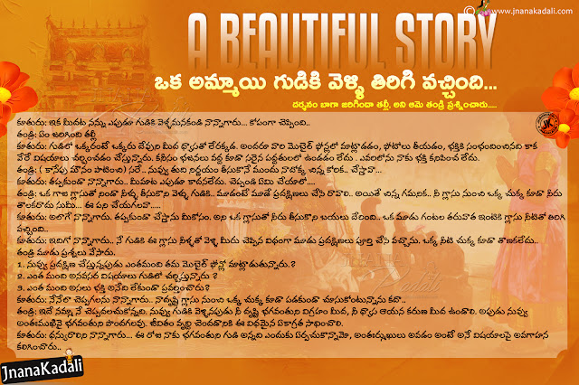 Whats app sharing stories in telugu, telugu good things to know, a beautiful conversation between father and his daughter about concentration