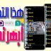 تحميل تطبيق ممنوع في Google Play لمشاهدة لأكثر من 3500 قناة تلفزية عالمية عربية لاتنسى Beoutq متوفرة به