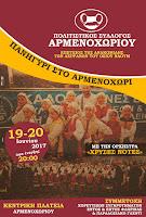 Πολιτιστικός Σύλλογος Αρμενοχωρίου
