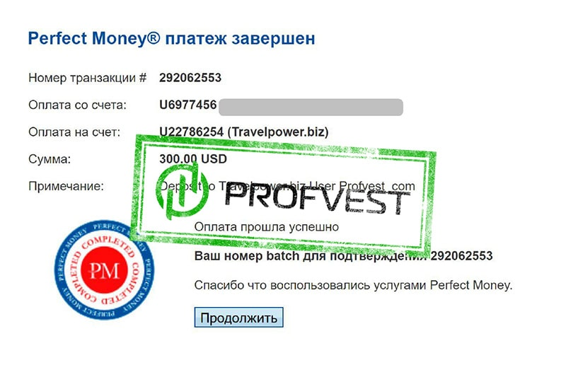 Депозит в Travel Power Limited