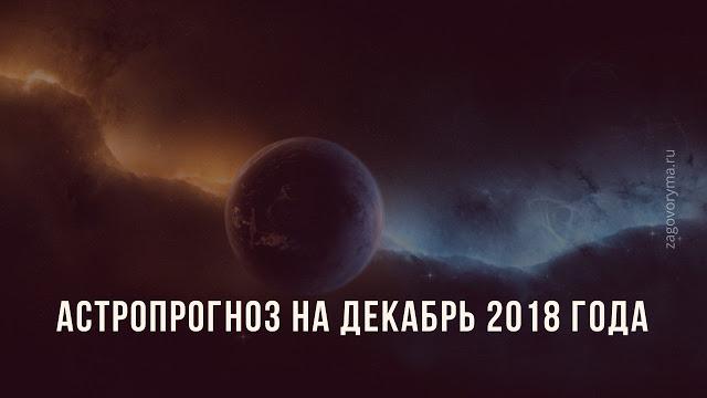 АСТРОПРОГНОЗ НА ДЕКАБРЬ 2018 ГОДА