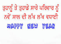 Happy New Year 2017 Wishes In Panjabi
