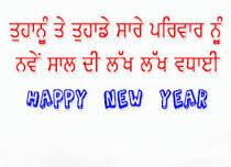happy new year wishes in panjabi punjabi sms happy new year