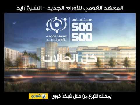 اعلان مستشفى 500 500 يحصد اعلي نسب مشاهدة في خلال ساعات