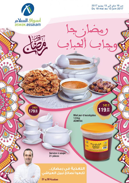 catalogue aswak assalam ramadan 2017