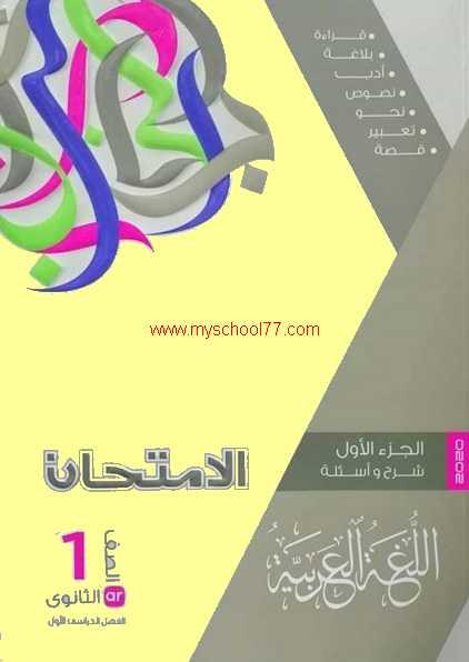 حل نماذج امتحانات كتاب الامتحان لغة عربية اولى ثانوى ترم أول 2020