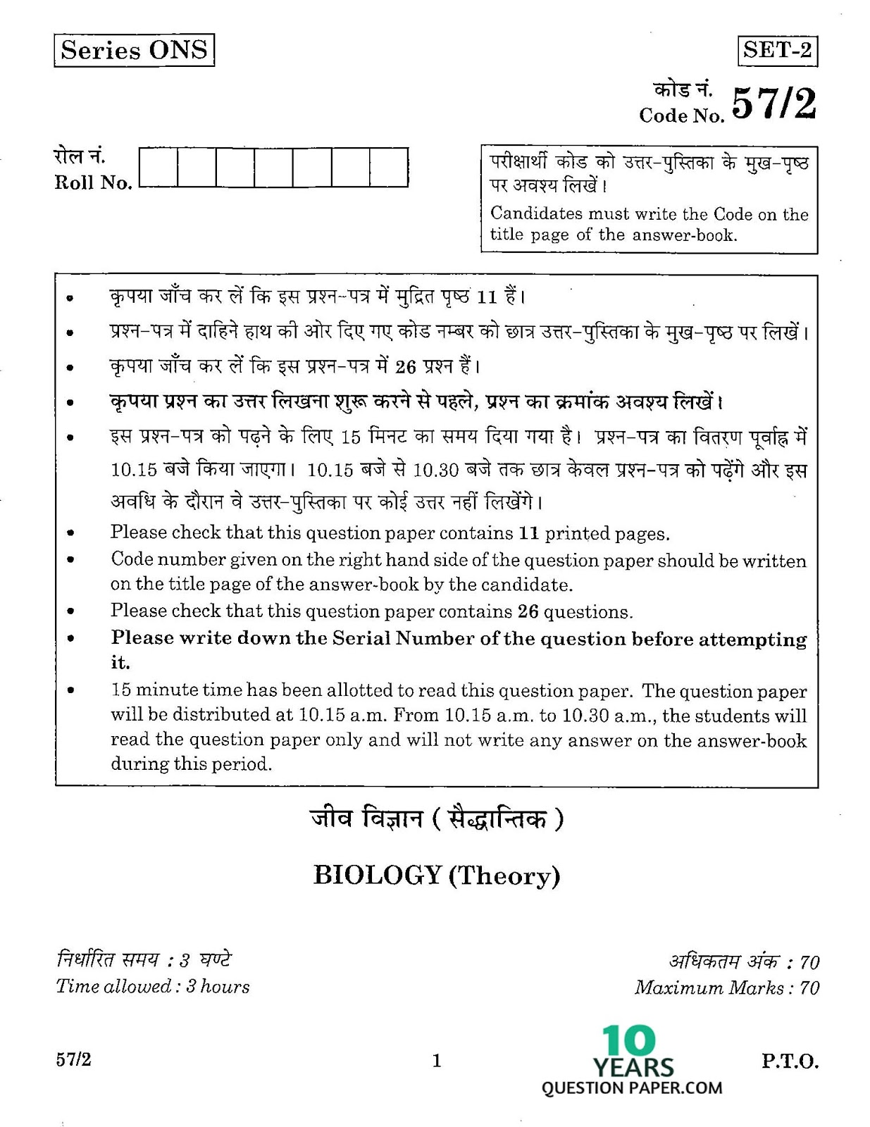 hr paper cbse biology class board question paper set years isc  cbse biology class board question paper set years cbse class 12th 2016 biology question paper