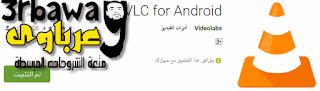 أفضل 5 تطبيقات لتشغيل الفيديو على أندرويد Top 5 apps to play video on Android