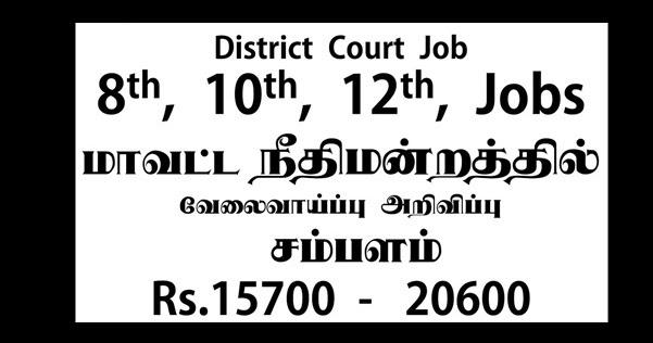 Theni District Court Recruitment 2018 80 Office Assistant