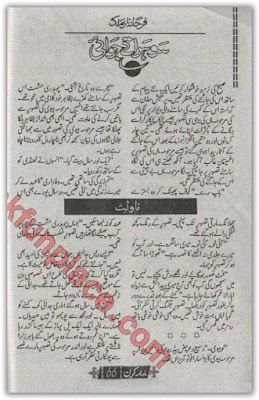 Sora te jawai novel by Farhana Naz Malik