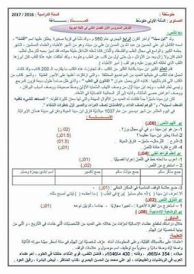اختبارات السنة اولى متوسط الجيل الثاني مادة اللغة العربية الفصل الثاني