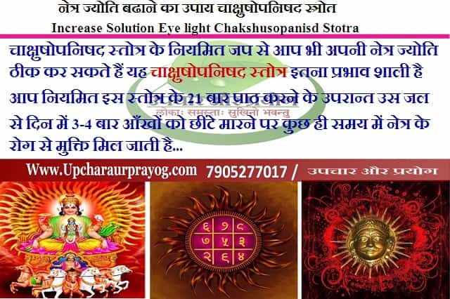 नेत्र ज्योति बढाने का उपाय चाक्षुषोपनिषद स्त्रोत-Increase Solution Eye light Chakshusopanisd Stotra
