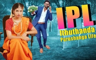 IPL Ithuthanda Purushanga Life | Husband & Wife Best Moments | IPL Tamil Web Series | Being Tamizhan