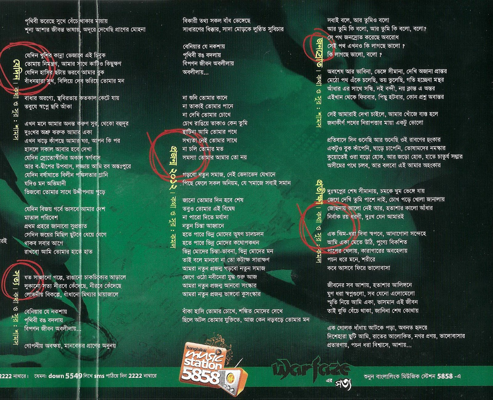 links of warfaze new album sotto 2012