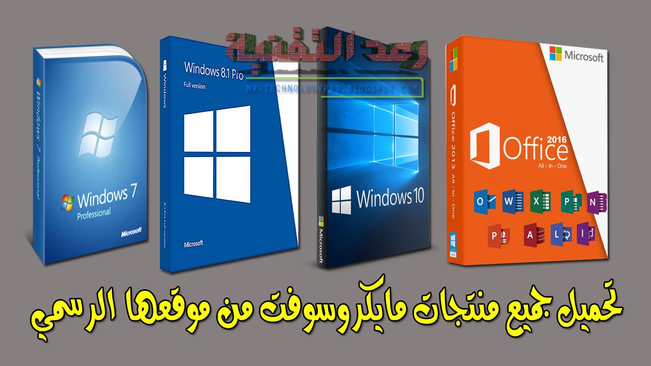 تحميل جميع نسخ الويندوز الاصلية باخر التحديثات و جميع اصدارات مايكروسوفت اوفيس بصيغة ISO