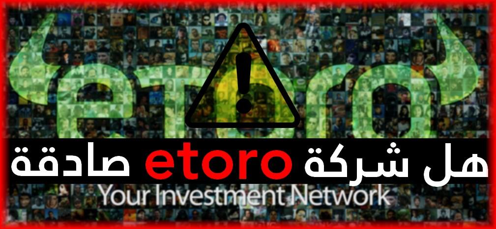 موقع شركة ايتورو etoro نصاب