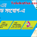 Grameenphone New Sim Offer ! Recharge exact 9 Tk to get 1GB with 7 days validity