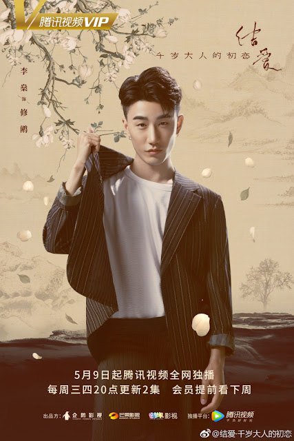 Character poster The Love Knot: His Excellency's First Love