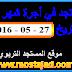 المستجد بخصوص أجرة شهر ماي بتاريخ 27 - 05 - 2016