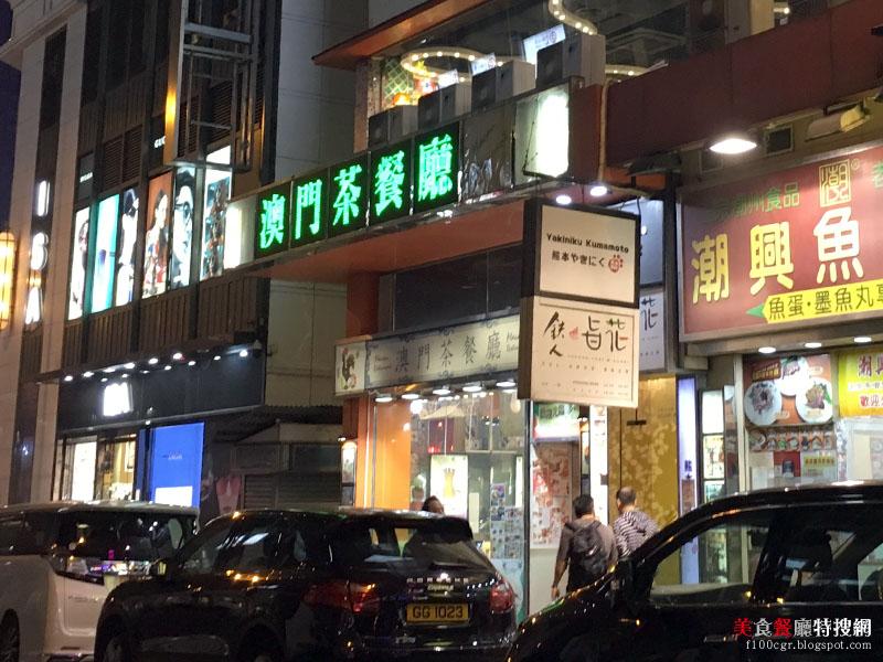 [香港] 香港島/銅鑼灣/灣仔【澳門茶餐廳】來到香港必吃 酥脆豬仔包好滋味